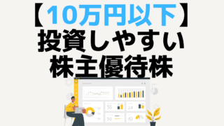 株主優待10万円以下